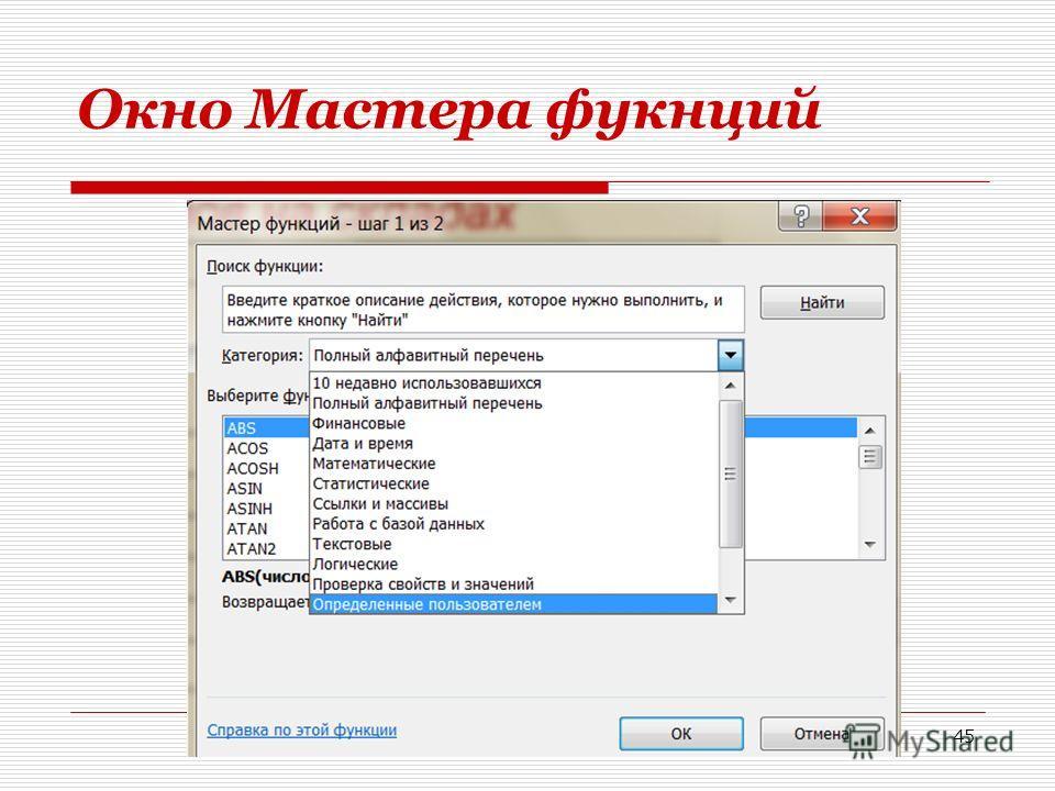 Окно Мастера фукнций Вардомацкая Е.Ю., 201345