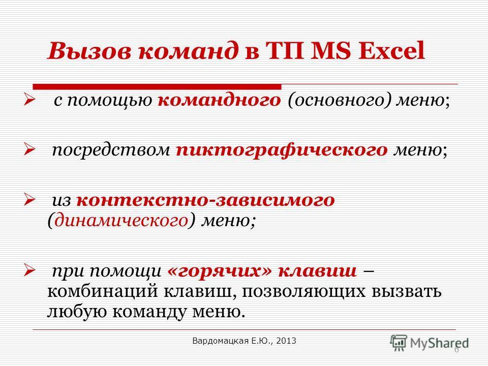 6 Вызов команд в ТП MS Excel с помощью командного (основного) меню; посредством пиктографического меню; из контекстно-зависимого (динамического) меню; при помощи «горячих» клавиш – комбинаций клавиш, позволяющих вызвать любую команду меню. Вардомацка