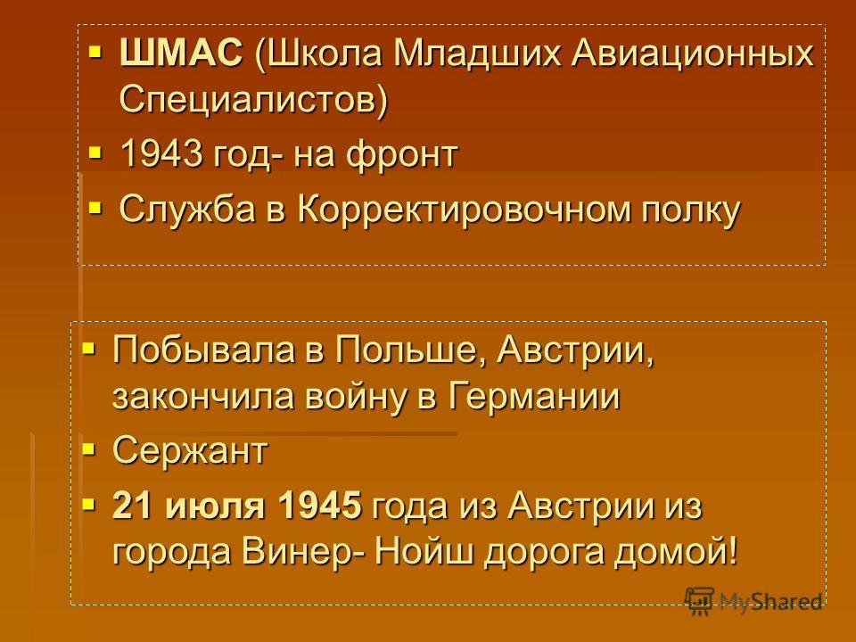 ШМАС (Школа Младших Авиационных Специалистов) ШМАС (Школа Младших Авиационных Специалистов) 1943 год- на фронт 1943 год- на фронт Служба в Корректировочном полку Служба в Корректировочном полку Побывала в Польше, Австрии, закончила войну в Германии П
