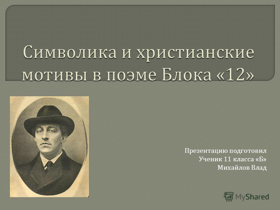 Презентацию подготовил Ученик 11 класса « Б » Михайлов Влад