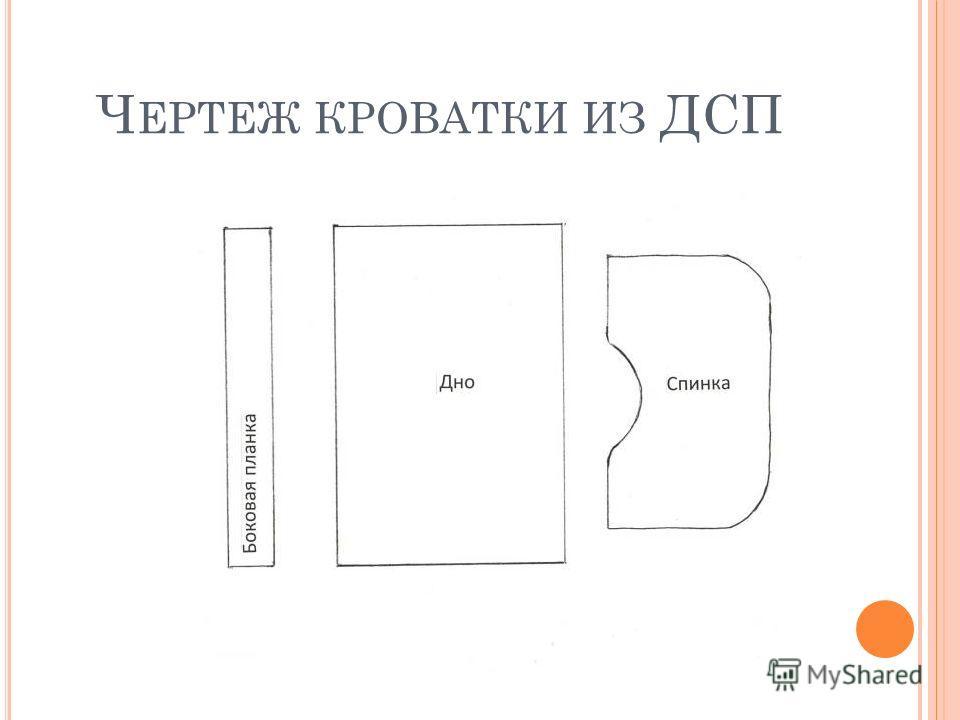 Ч ЕРТЕЖ КРОВАТКИ ИЗ ДСП