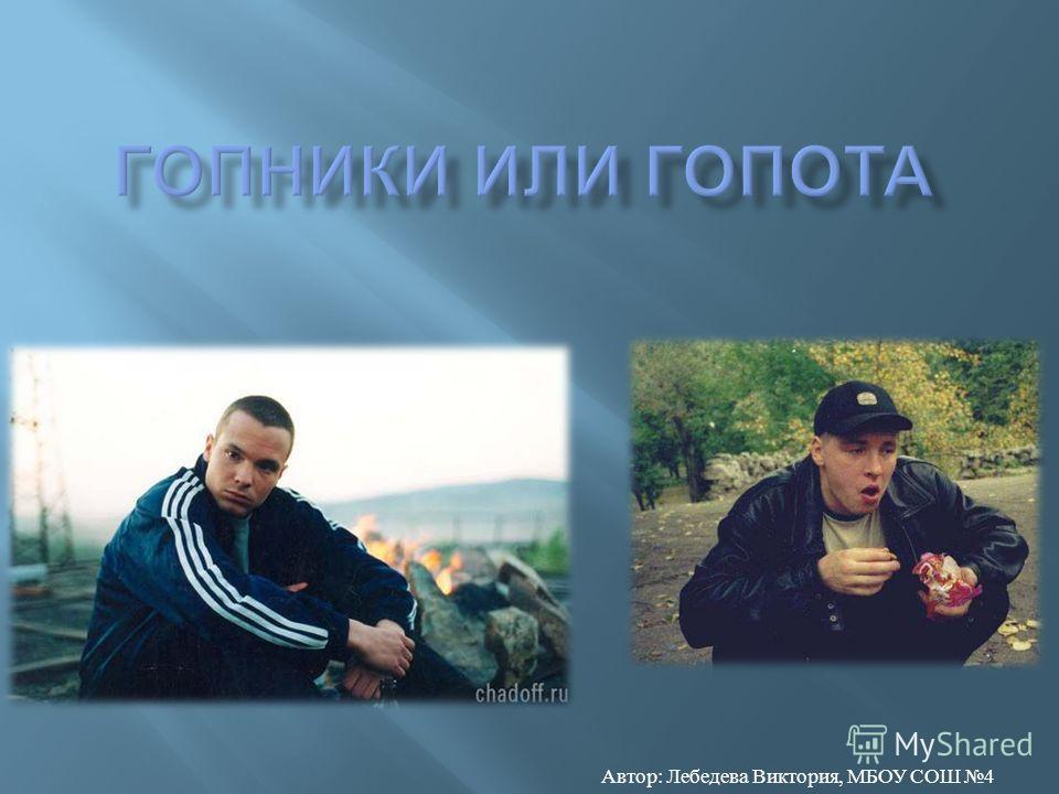 Автор : Лебедева Виктория, МБОУ СОШ 4
