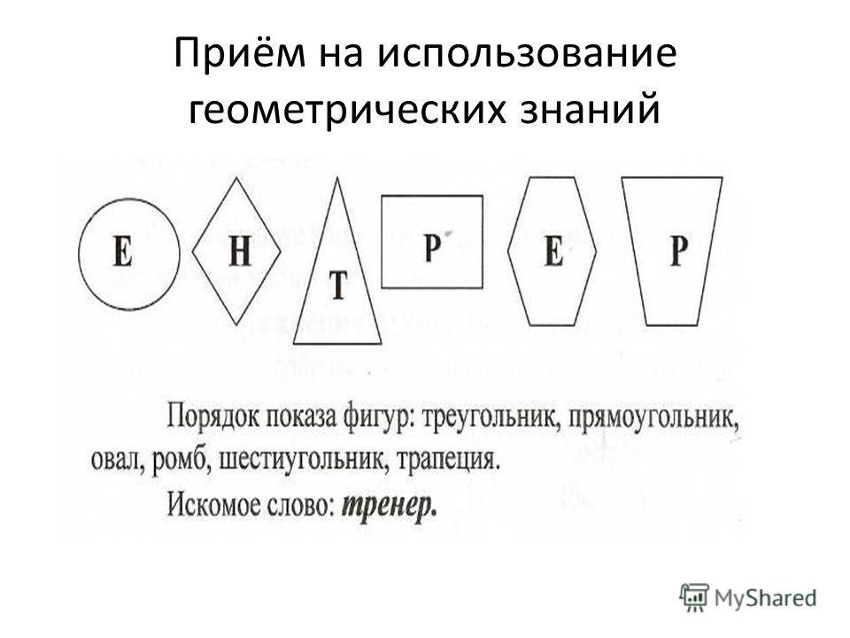 Приём на использование геометрических знаний