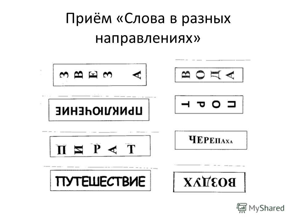 Приём «Слова в разных направлениях»
