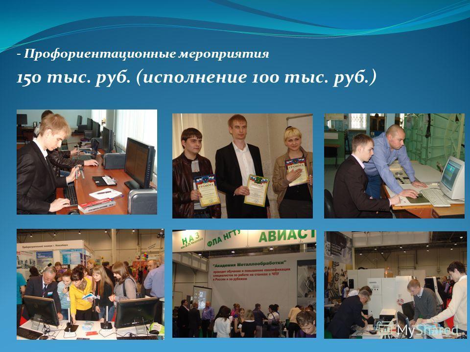 - Профориентационные мероприятия 150 тыс. руб. (исполнение 100 тыс. руб.)