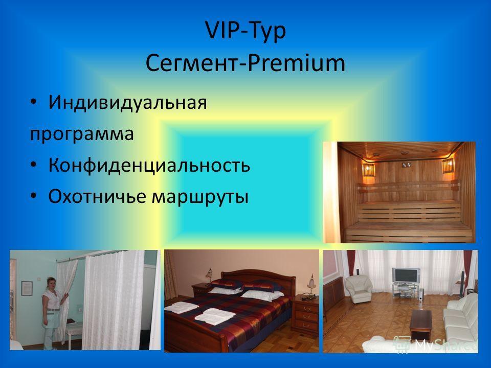 VIP-Тур Сегмент-Premium Индивидуальная программа Конфиденциальность Охотничье маршруты