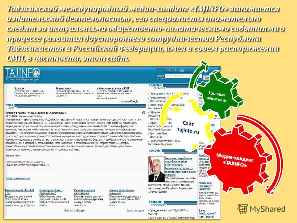 Таджикский международный медиа-холдинг «TAJINFO» занимается издательской деятельностью, его специалисты внимательно следят за актуальными общественно-политическими событиями в процессе развития двустороннего сотрудничества Республики Таджикистан и Ро