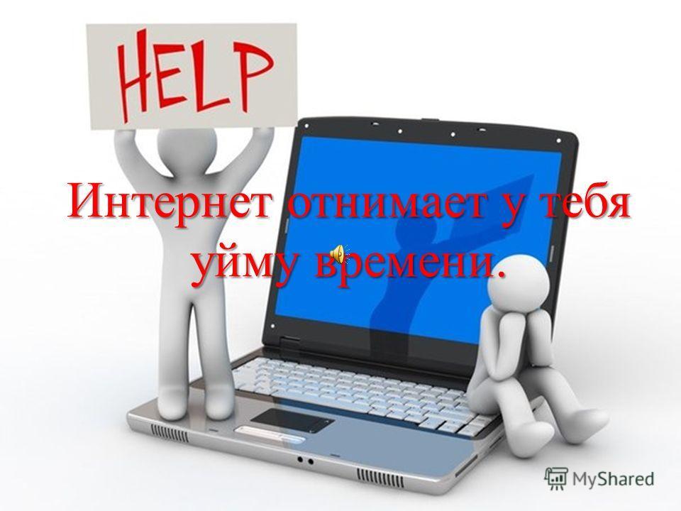 Большую часть времени ты проводишь за компьютером!