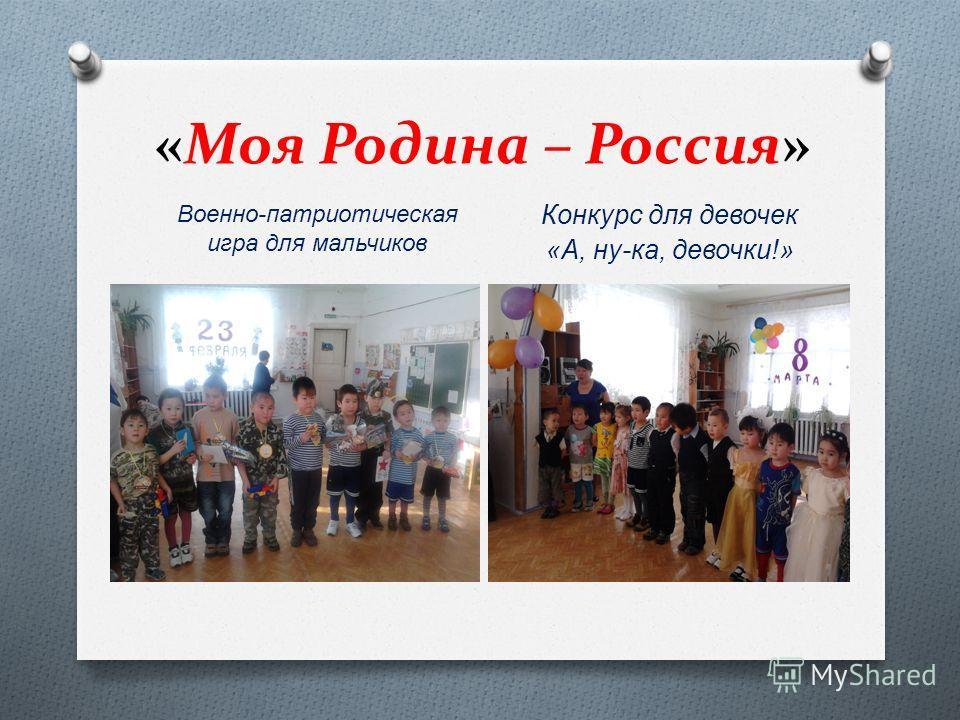 «Моя Родина – Россия» Военно - патриотическая игра для мальчиков Конкурс для девочек « А, ну - ка, девочки !»