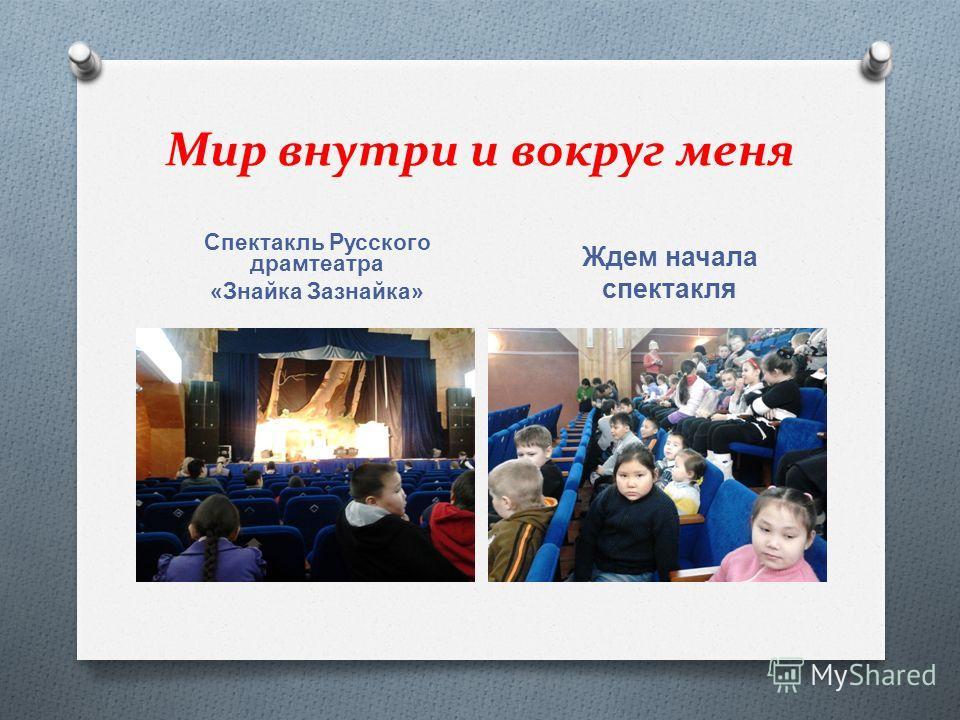 Мир внутри и вокруг меня Спектакль Русского драмтеатра « Знайка Зазнайка » Ждем начала спектакля
