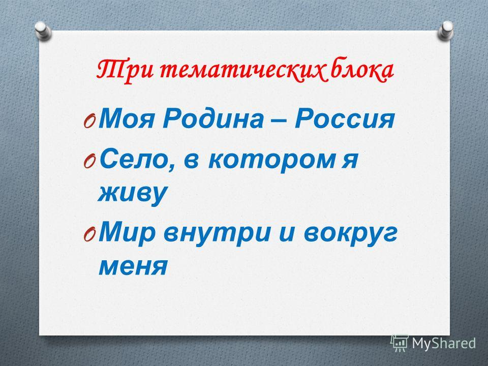 Три тематических блока O Моя Родина – Россия O Село, в котором я живу O Мир внутри и вокруг меня