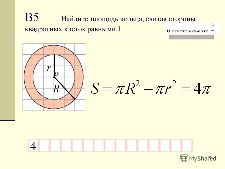 11 В5 Найдите площадь кольца, считая стороны квадратных клеток равными 1