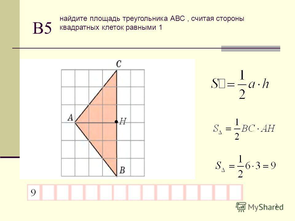 2 В5 найдите площадь треугольника АВС, считая стороны квадратных клеток равными 1