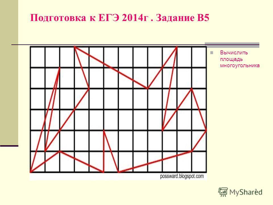 7 Подготовка к ЕГЭ 2014г. Задание В5 Вычислить площадь многоугольника