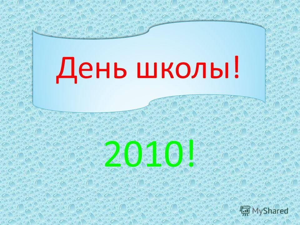 2010! День школы!