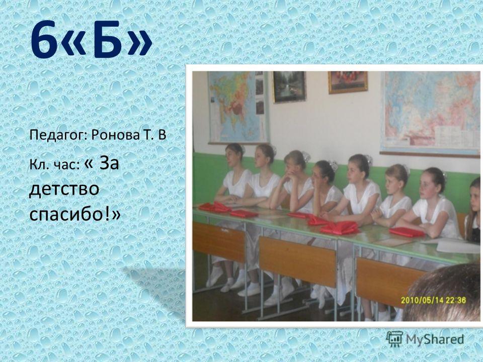 6«Б» Педагог: Ронова Т. В Кл. час: « За детство спасибо!»