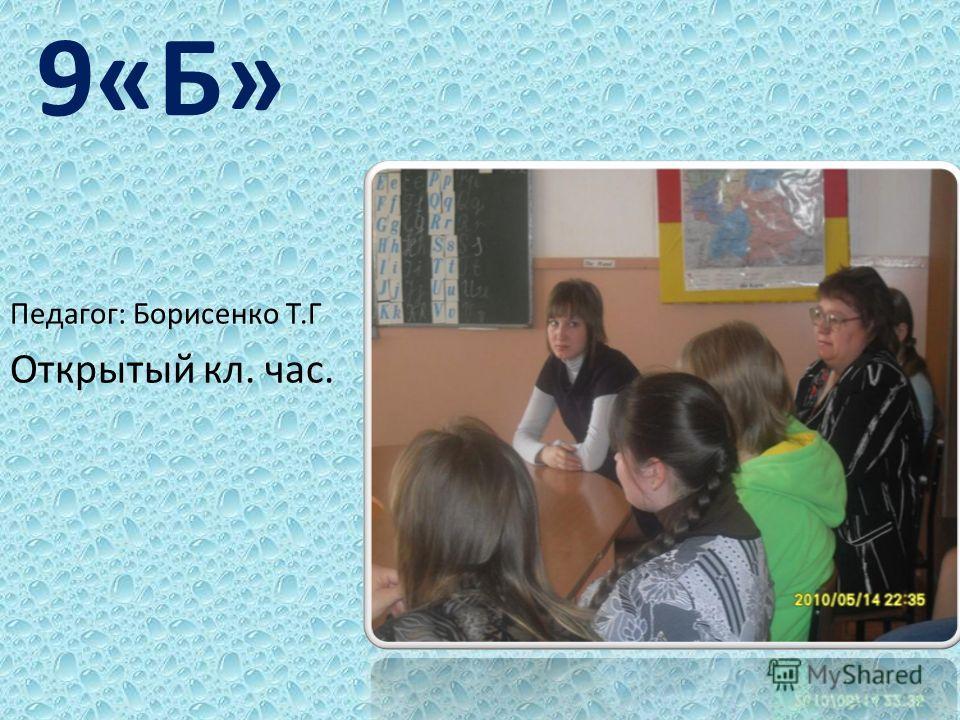 9«Б» Педагог: Борисенко Т.Г Открытый кл. час.