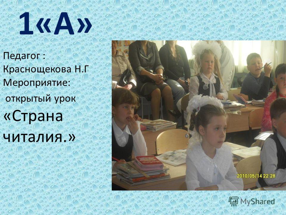 1«А» Педагог : Краснощекова Н.Г Мероприятие: открытый урок «Страна читалия.»