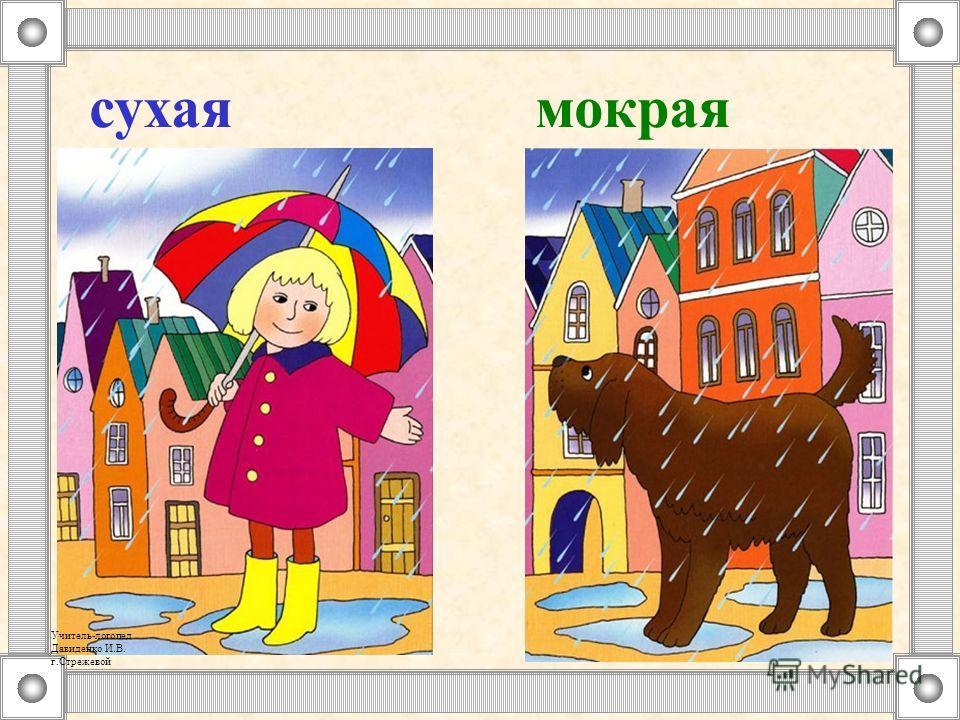сухаямокрая Учитель-логопед Давиденко И.В. г.Стрежевой
