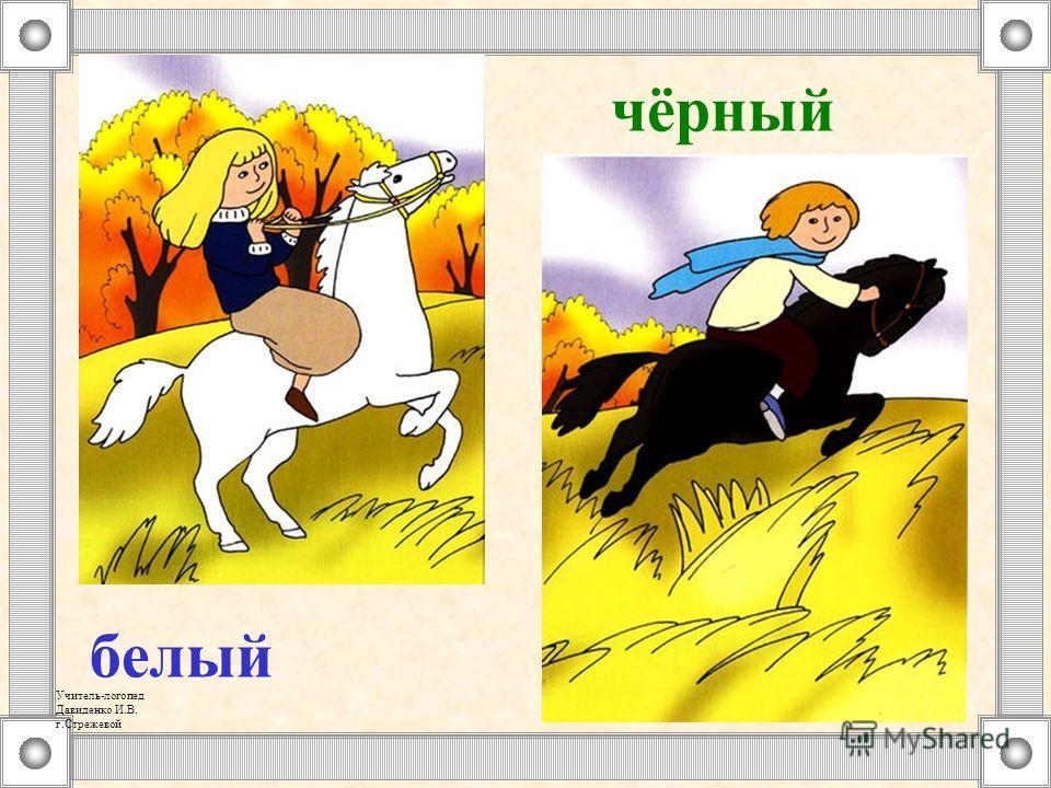 белый чёрный Учитель-логопед Давиденко И.В. г.Стрежевой