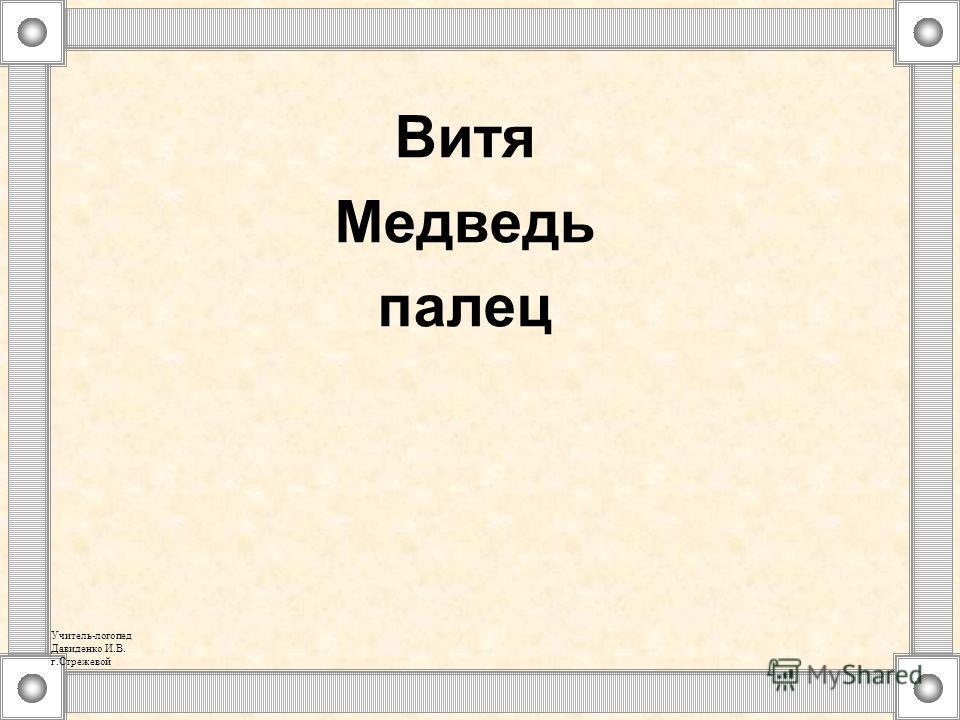 Витя Медведь палец Учитель-логопед Давиденко И.В. г.Стрежевой