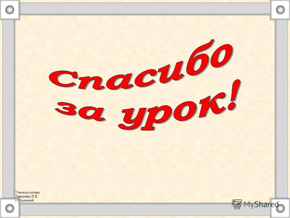 Учитель-логопед Давиденко И.В. г.Стрежевой