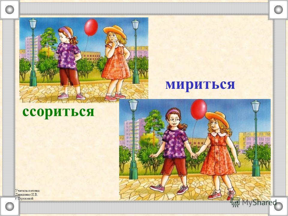 ссориться мириться Учитель-логопед Давиденко И.В. г.Стрежевой