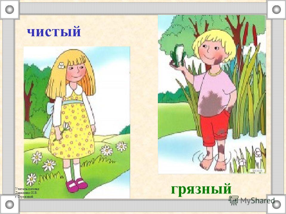 чистый грязный Учитель-логопед Давиденко И.В. г.Стрежевой