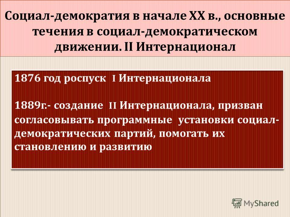 Социал - демократия в начале XX в., основные течения в социал - демократическом движении. II Интернационал