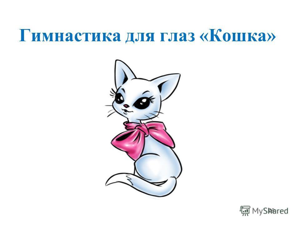 Гимнастика для глаз «Кошка» 29
