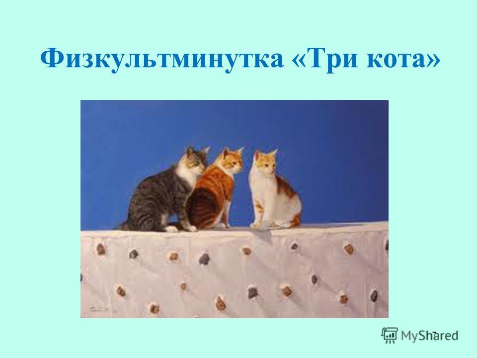 Физкультминутка «Три кота» 7