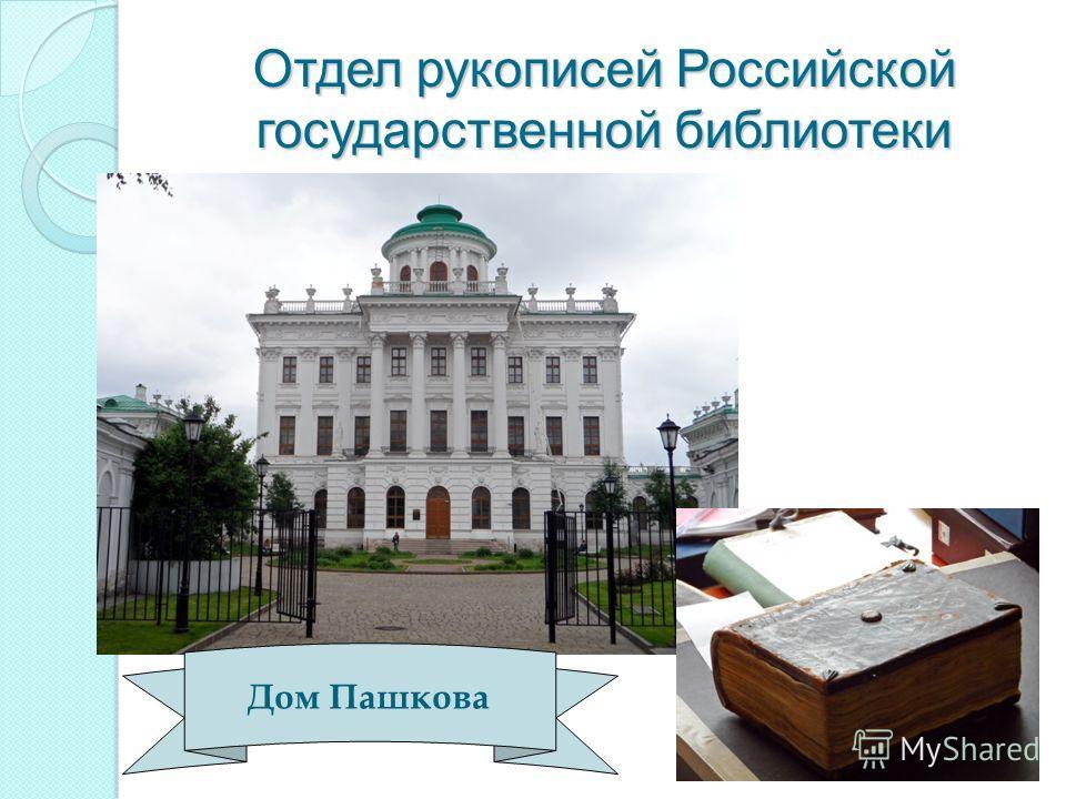 Отдел рукописей Российской государственной библиотеки Дом Пашкова