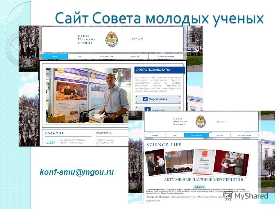 Сайт Совета молодых ученых konf-smu@mgou.ru