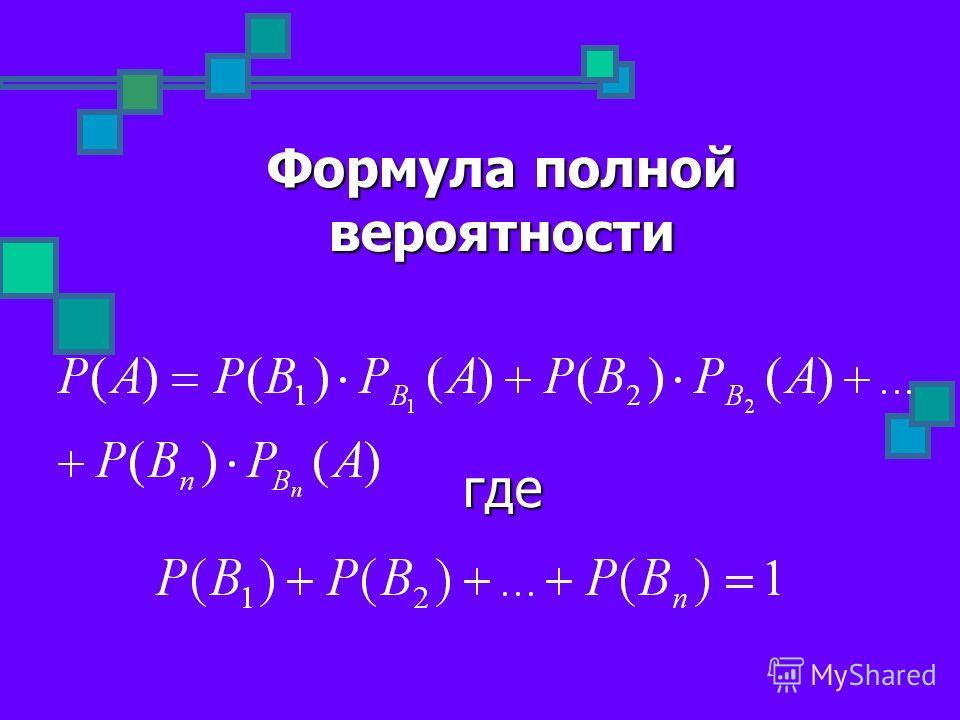 Формула полной вероятности где