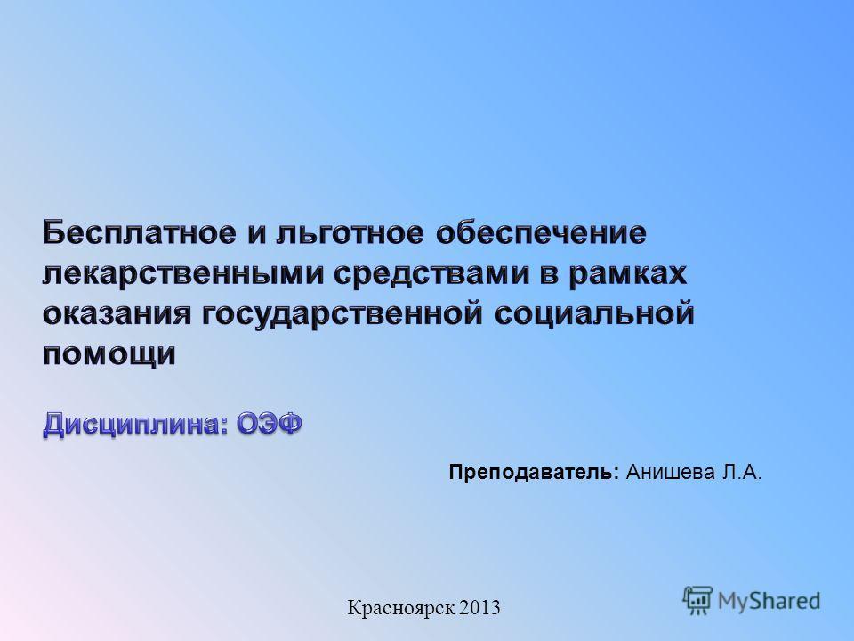 Красноярск 2013 Преподаватель: Анишева Л.А.