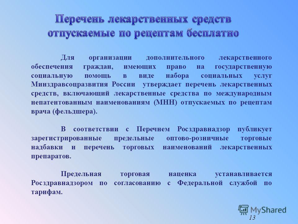Для организации дополнительного лекарственного обеспечения граждан, имеющих право на государственную социальную помощь в виде набора социальных услуг Минздравсоцразвития России утверждает перечень лекарственных средств, включающий лекарственные средс