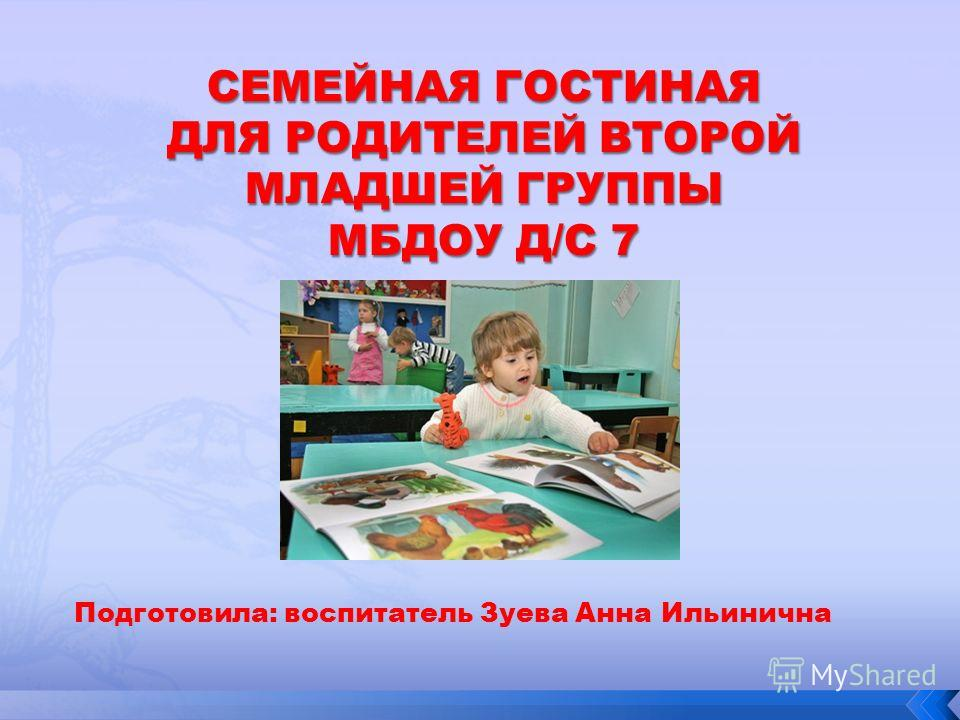 Подготовила: воспитатель Зуева Анна Ильинична