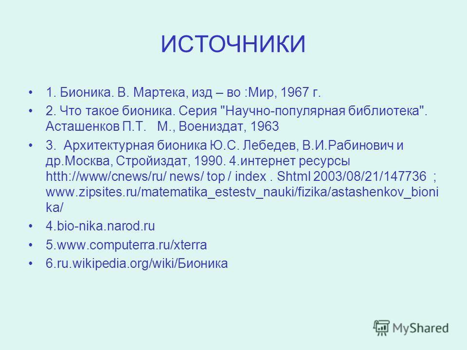 ИСТОЧНИКИ 1. Бионика. В. Мартека, изд – во :Мир, 1967 г. 2. Что такое бионика. Серия