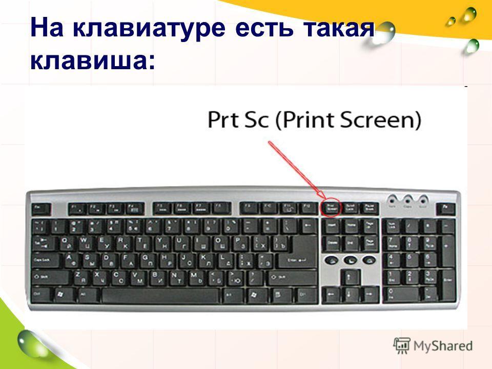 На клавиатуре есть такая клавиша: