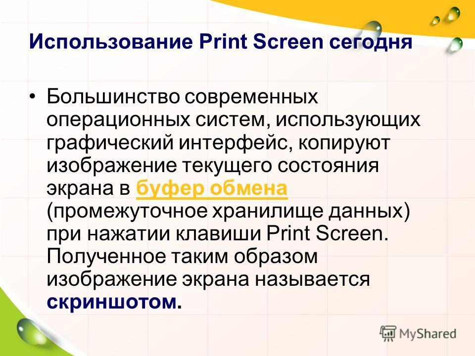 Использование Print Screen сегодня Большинство современных операционных систем, использующих графический интерфейс, копируют изображение текущего состояния экрана в буфер обмена (промежуточное хранилище данных) при нажатии клавиши Print Screen. Получ