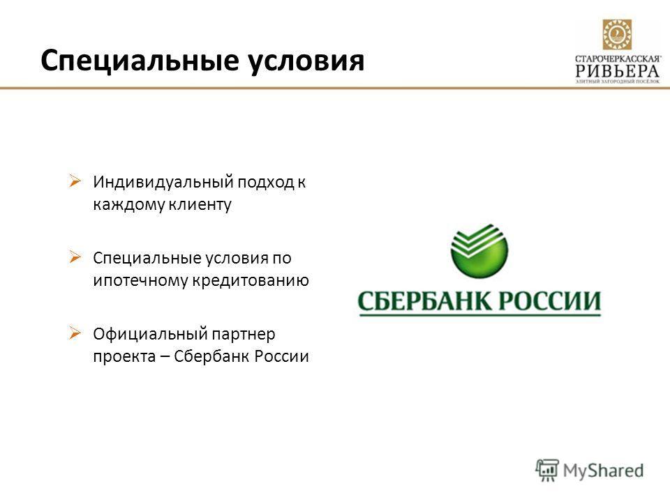Специальные условия Индивидуальный подход к каждому клиенту Специальные условия по ипотечному кредитованию Официальный партнер проекта – Сбербанк России