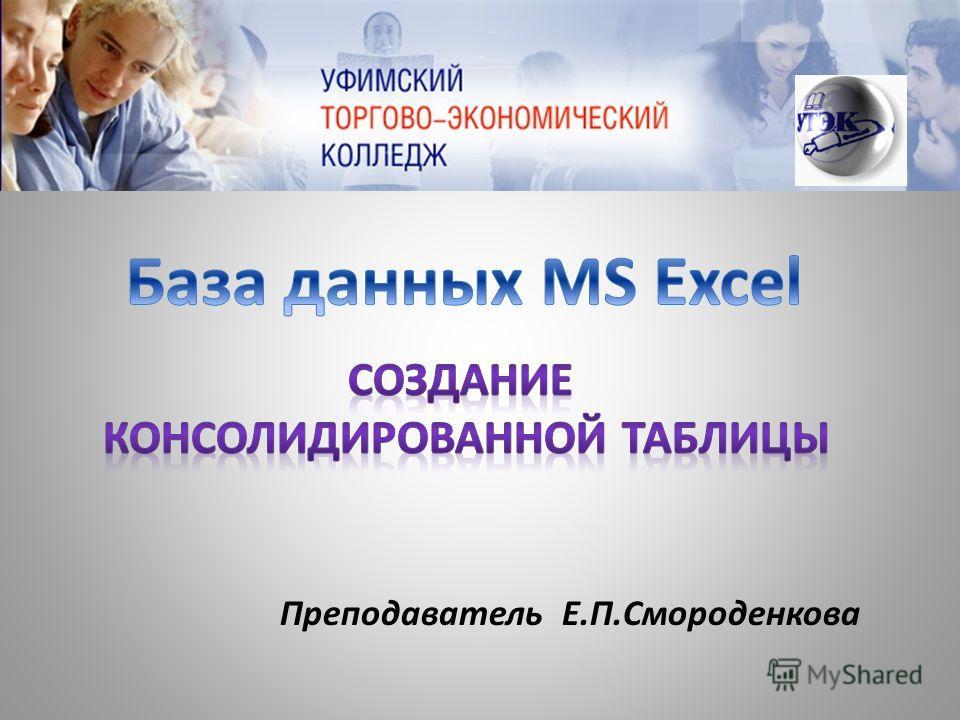 Преподаватель Е.П.Смороденкова