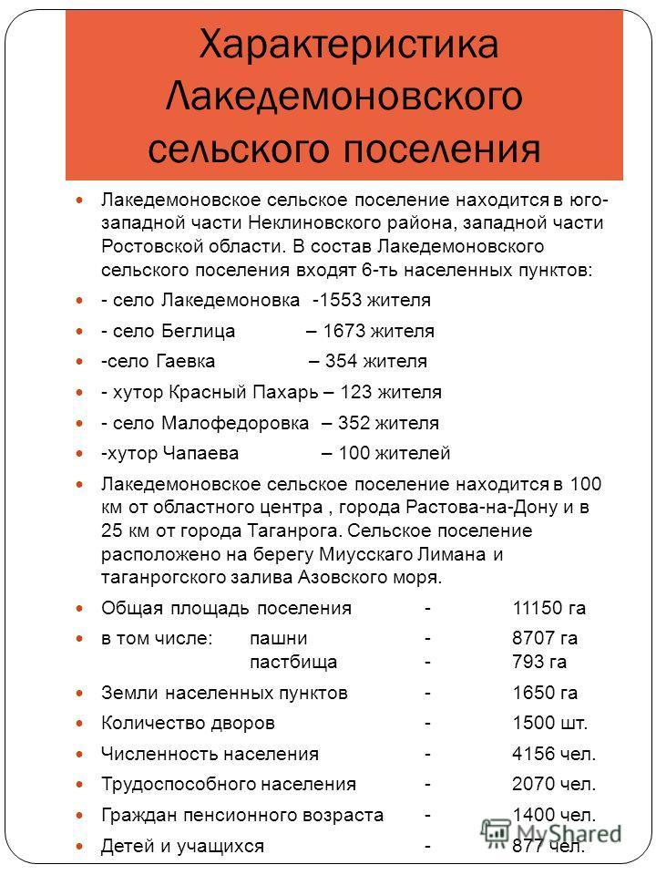 Характеристика Лакедемоновского сельского поселения Лакедемоновское сельское поселение находится в юго- западной части Неклиновского района, западной части Ростовской области. В состав Лакедемоновского сельского поселения входят 6-ть населенных пункт