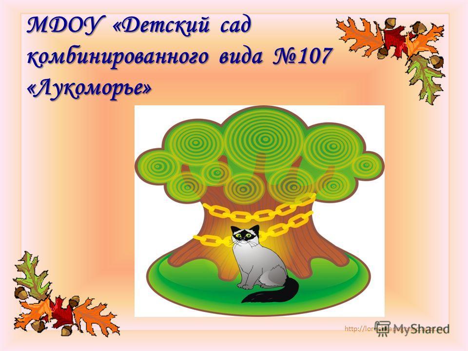 МДОУ «Детский сад комбинированного вида 107 «Лукоморье»