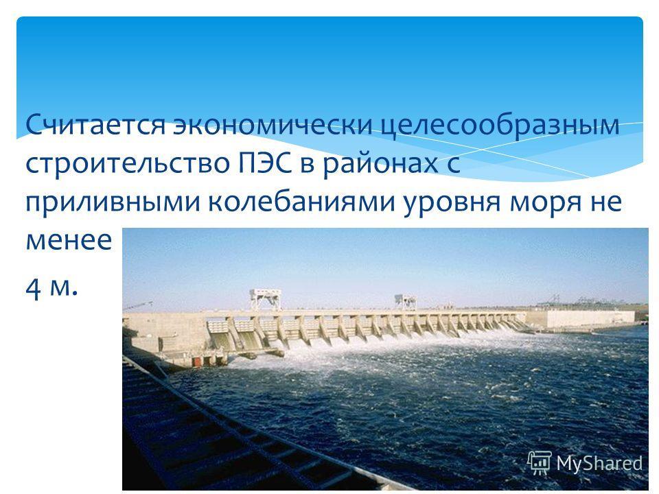 Считается экономически целесообразным строительство ПЭС в районах с приливными колебаниями уровня моря не менее 4 м.
