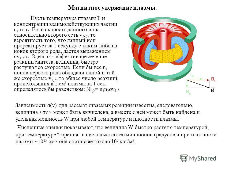 Магнитное удержание плазмы. Пусть температура плазмы T и концентрации взаимодействующих частиц n 1 и n 2. Если скорость данного иона относительно второго есть v 1, 2, то вероятность того, что данный ион прореагирует за 1 секунду с каким-либо из ионов