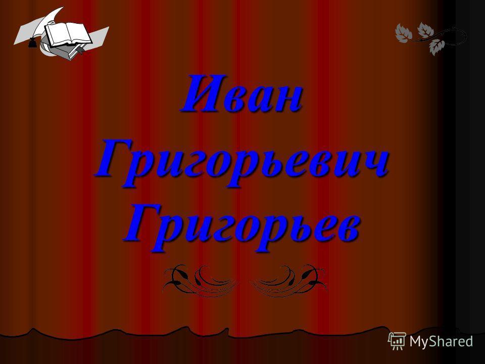 Иван Григорьевич Григорьев