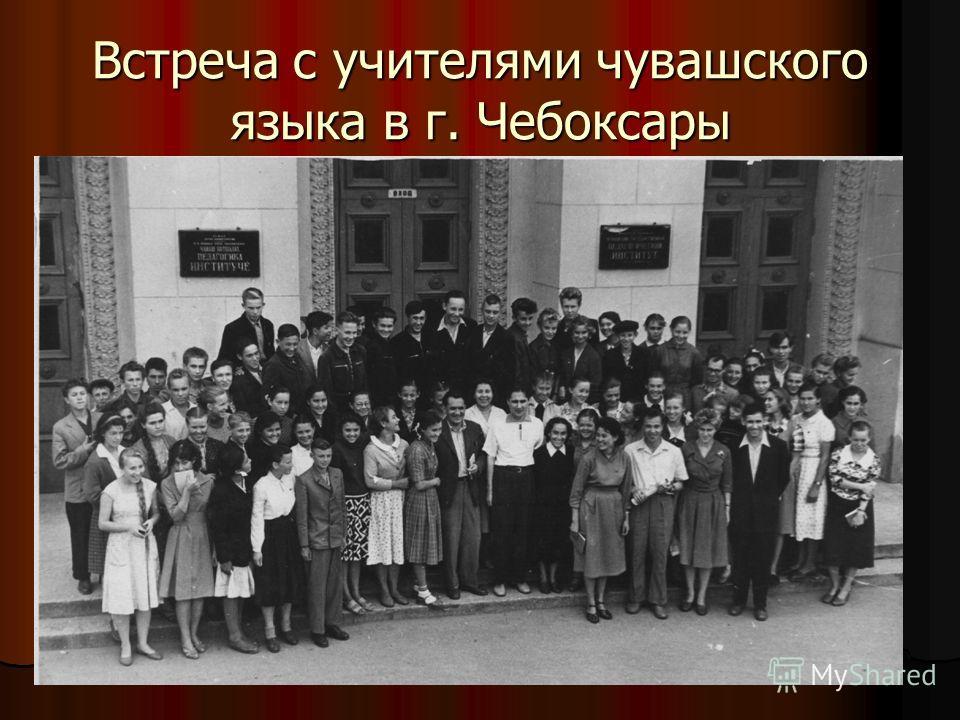 Встреча с учителями чувашского языка в г. Чебоксары