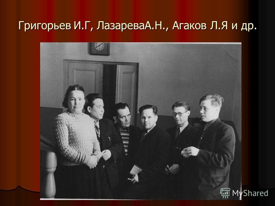 Григорьев И.Г, ЛазареваА.Н., Агаков Л.Я и др.