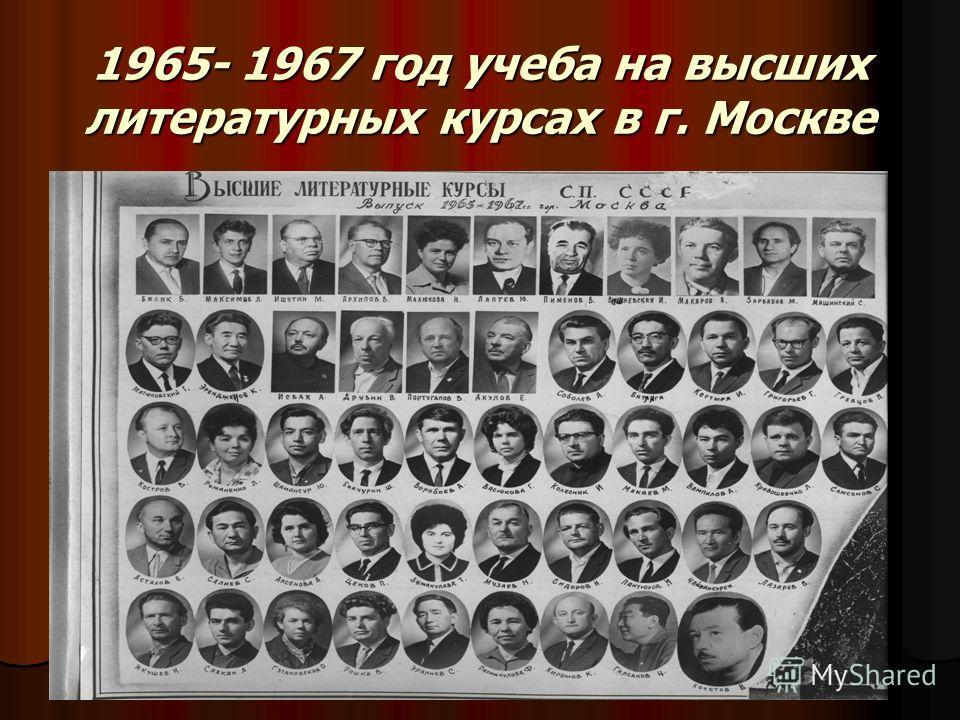 1965- 1967 год учеба на высших литературных курсах в г. Москве